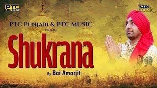 Shukrana – Bai Amarjit
