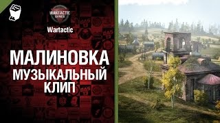 Малиновка - музыкальный клип от Wartactic Games и Wot Fan