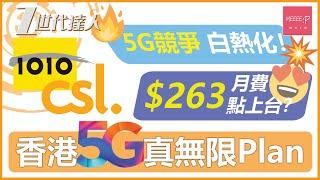 香港5G真無限Plan $263月費點上台?5G競爭白熱化!