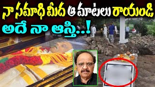 Inscribe these words on my tombstone: SP Balasubrahmanyam..