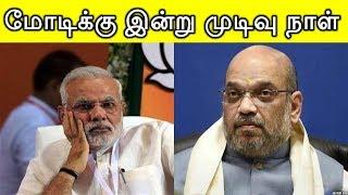 மோடிக்கு இன்று முடிவு நாள் | Modi |BJP | Congress | Politics News