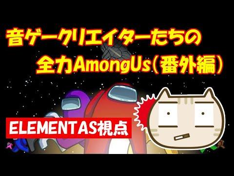 音ゲー #クリエイターAmongUs (番外編)『居酒屋Airship』【ゲーム実況】