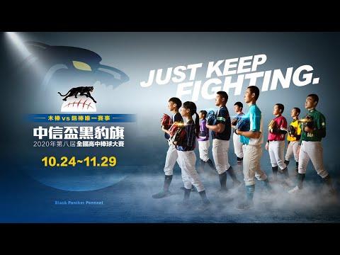 20201025 第八屆中信盃黑豹旗全國高中棒球大賽  中正預校 vs 鳳山高中