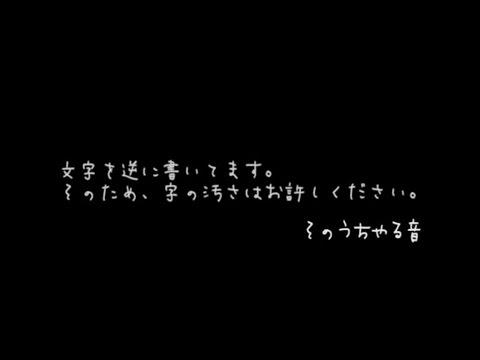 そのうちやる音 MV 「絶望淵子の悩み」