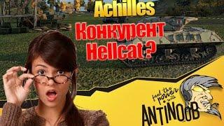 Achilles [Конкурент Hellcat?] World of Tanks (wot)