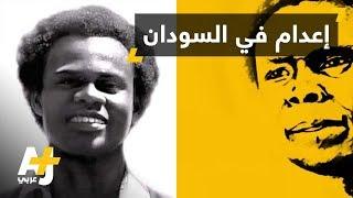 إعدام في السودان     -