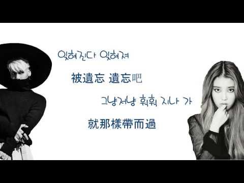 [韓中字] IU - 憂鬱時鐘(A Gloomy Clock)(Feat. 鐘鉉 of SHINee)