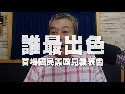 '19.06.26【小董真心話】首場國民黨政見發表會,誰最出色?