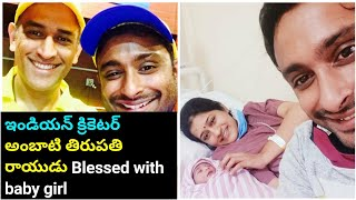 Ambati Rayudu blessed with a baby girl..