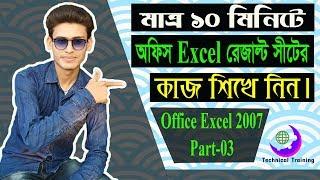 #Office Excel 2007  in bangla 2019 || Result Sheet || part-03|| Student Result Sheet Bangla Tutorial