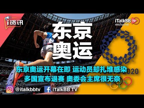 东京奥运开幕在即,运动员却扎堆感染,多国宣布退赛,奥委会主席无奈了…
