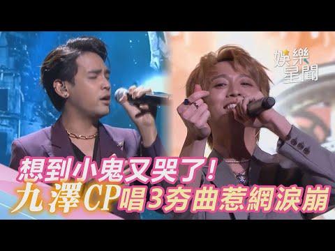 「九澤CP」登廣播金鐘獎 演唱多首經典曲成亮點|三立新聞網 SETN.com