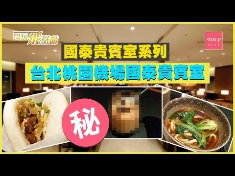 國泰貴賓室系列 - 台北桃園機場國泰貴賓室 CX Lounge Taipei [2019]