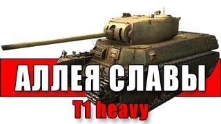 Аллея Славы: T1 Heavy - Обидная ничья