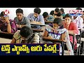 SSC Exam Papers Reduced From 11 to 6 In Telangana | V6 Teenmaar News