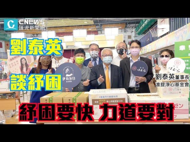 【有影】劉泰英:紓困要快力道要對 經濟復甦後 國家一樣稅收增加