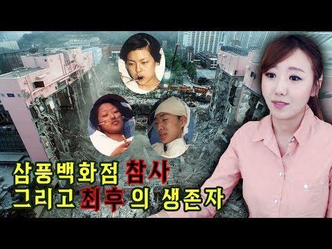 [금사파]#1 22년전, 삼풍백화점 참사 그리고 최후의 생존자 3인ㅣ금요사건파일ㅣ디바제시카
