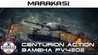 Centurion Action X замена FV4202 обзор ттх, броня, орудие, динамика