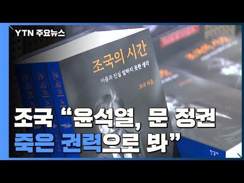 """조국 """"윤석열, 문 정권 죽은 권력으로 봐""""...민주당 '내홍'·국민의힘 '맹공' / YTN"""