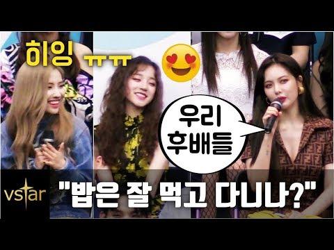 (여자)아이들((G)I-DLE) 생각하는 '맏언니' 현아(HyunA) (feat.귀요미 은광) @유나이티드 큐브 원