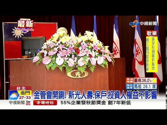 金管會重罰新光人壽2760萬 董事長吳東進停職