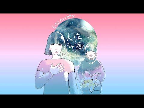 ピロカルピン『人生計画』(『東村アキコと虹組キララの身も蓋もナイト』連動MV)