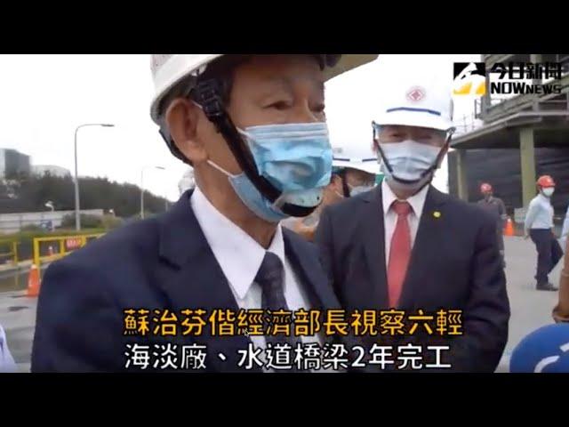影/蘇治芬偕經濟部長視察六輕 海淡廠、橋梁2年完工