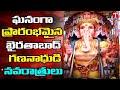 Khairatabad Panchamuga Rudra Mukha Maha Ganapathy | Huge Rush Of Devotees | T News