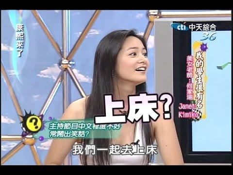 2006.06.01康熙來了完整版 我的學生很有名-美女老師:何家瑜、Janet、Kimiko