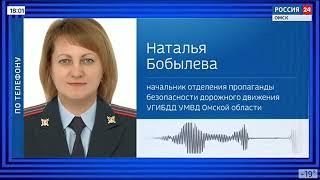 «Вести Омск» на канале «Россия 24», вечерний эфир от 21 января 2021 года