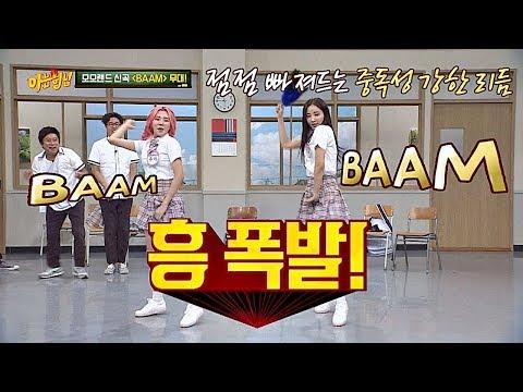 [신곡 무대] 넘치는 흥방출♨ 모모랜드(MOMOLAND)의 'BAAM'♪ 아는 형님(Knowing bros) 135회