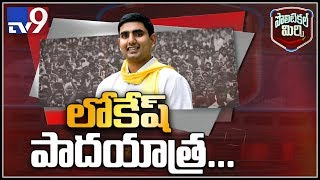 Political Mirchi: Nara Lokesh To Launch Padayatra!; Condit..