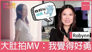 Robynn Yip懷孕似河馬 大肚拍MV:我覺得自己好勇!