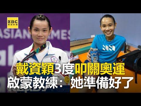 戴資穎3度叩關奧運 啟蒙教練:她準備好了@東森新聞 CH51