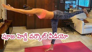 Tollywood actress Pooja Hegde latest yoga workout video..