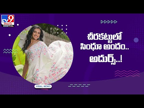 PV Sindhu looks traditional; her saree pic goes viral