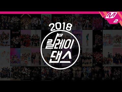 [릴레이댄스] 2018 M2 릴레이댄스 총결산! (Relay Dance Highlights)