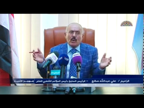 صالح يفتح للمرة الأولى ملفات (النهدين و الفساد والأموال المنهوبة) أمام خبراء مجلس