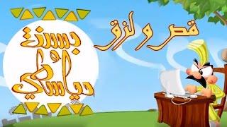 بسنت ودياسطي جـ1׃ الحلقة 16 من 30 .. قص ولزق