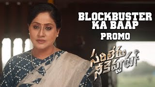 Sarileru Neekevvaru BLOCKBUSTER Latest Promos(2)- Mahesh B..