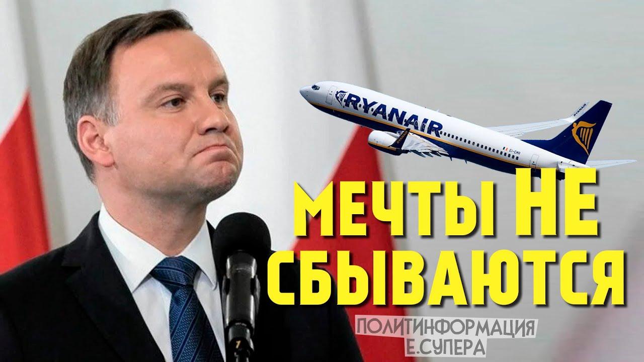 За евросанкции против Белоруссии заплатит Польша
