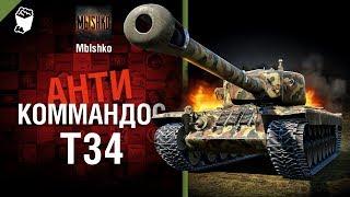 Т34 - Антикоммандос № 42 - от Mblshko