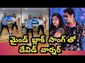 David Warner, his wife dance to Mahesh Babu's famous Mind Block song - Part 2