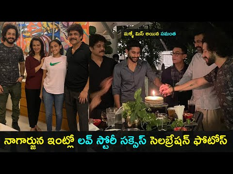 Nagarjuna hosts success party to Love story team, Aamir Khan special guest