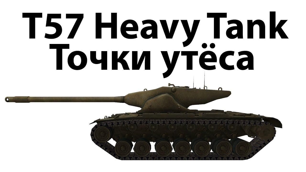 T57 Heavy Tank - Точки утёса