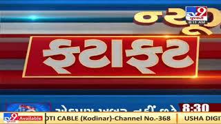 Top News Stories From Gujarat: 21/1/2021   TV9News
