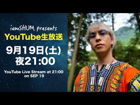 iamSHUM LIVE Streaming on YouTube SEP 19