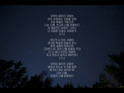 160401 아이유 습작곡 '너' [Lyrics]