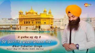 Se Gursikh Dhan Dhan Hai  (ਸੇ ਗੁਰਸਿਖ ਧਨੁ ਧੰਨੁ ਹੈ) Bhai Jabartor Singh Video HD