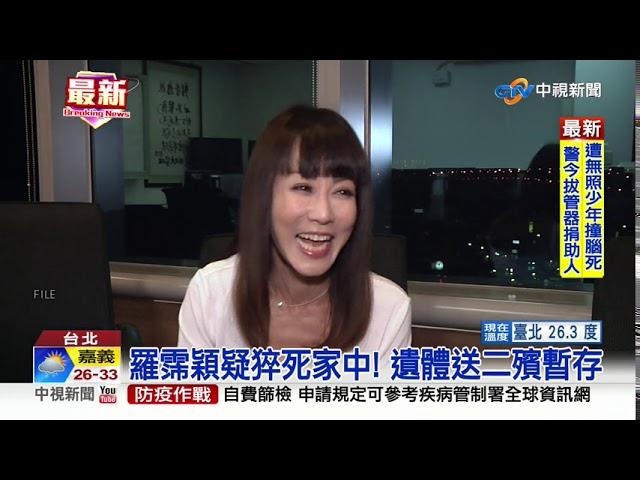 """羅霈穎陳屍工作室! 死亡超過1日""""身體出現屍斑"""""""